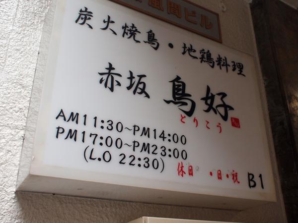 赤坂でランチを探すなら|そろそろひるめし@赤坂|鳥好