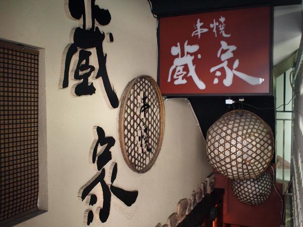 赤坂でランチを探すなら|そろそろひるめし@赤坂|串焼 蔵家