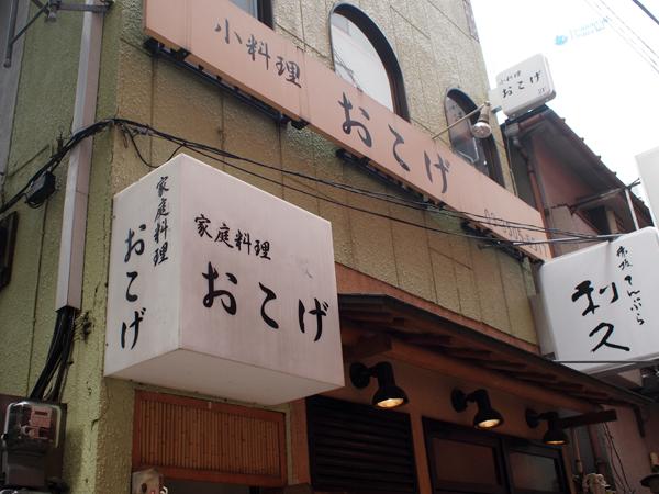 赤坂でランチを探すなら|そろそろひるめし@赤坂|おこげ