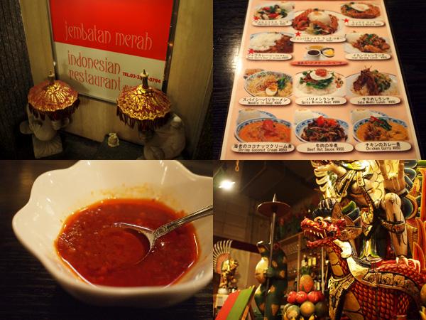 赤坂でランチを探すなら|そろそろひるめし@赤坂|インドネシア料理 ジュンバタンメラ