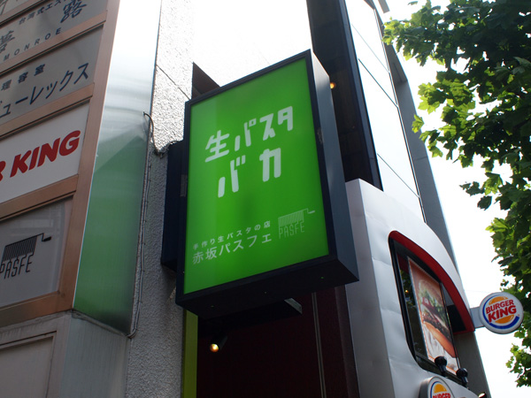赤坂でランチを探すなら|そろそろひるめし@赤坂|赤坂パストディオ(旧・赤坂パスフェ)