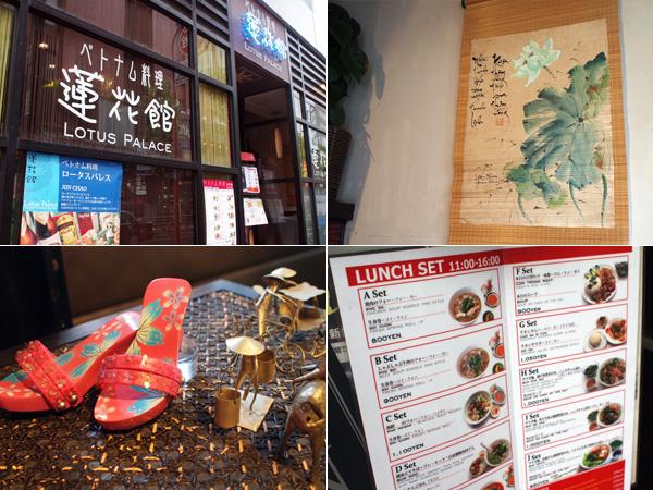 赤坂でランチを探すなら|そろそろひるめし@赤坂|ロータスパレス赤坂