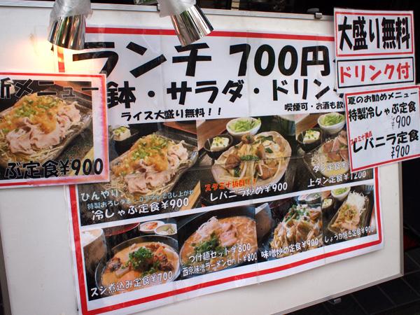 赤坂でランチを探すなら|そろそろひるめし@赤坂|せかいち