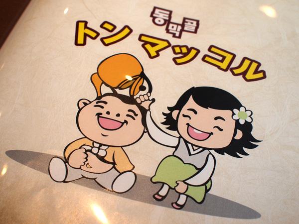 赤坂でランチを探すなら|そろそろひるめし@赤坂|トンマッコル
