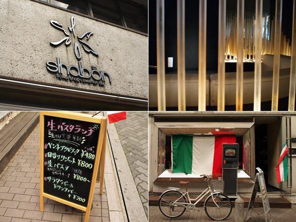 赤坂でランチを探すなら|そろそろひるめし@赤坂|Shabon(シャボン)