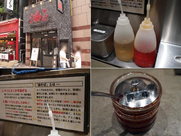 赤坂でランチを探すなら|そろそろひるめし@赤坂|油そば東京油組総本店