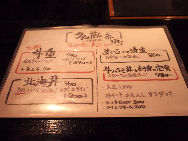 赤坂でランチを探すなら|そろそろひるめし@赤坂|炙蔵