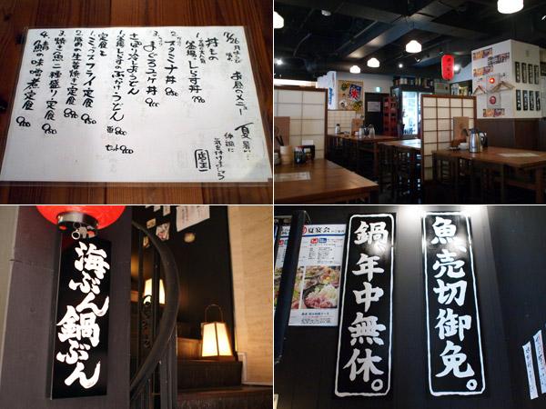 赤坂でランチを探すなら|そろそろひるめし@赤坂|海ぶん鍋ぶん