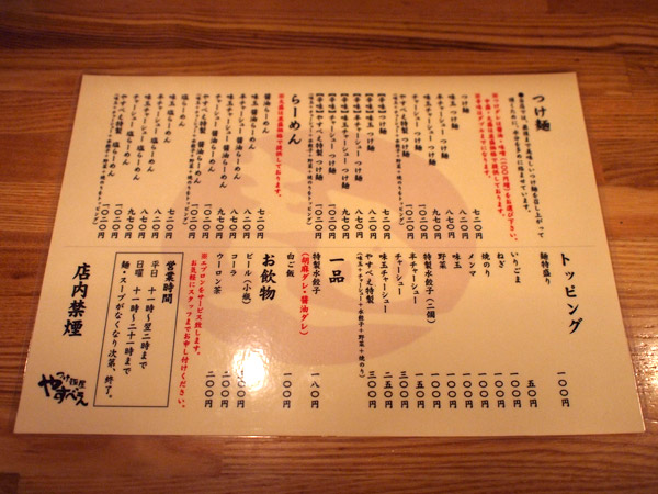 赤坂でランチを探すなら|そろそろひるめし@赤坂|やすべえ