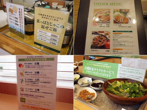 赤坂でランチを探すなら|そろそろひるめし@赤坂|オーガニックハウス国際赤坂ビル店