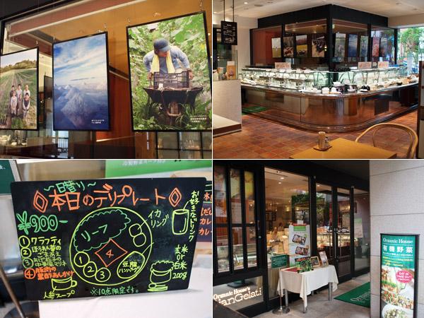 赤坂でランチを探すなら|そろそろひるめし@赤坂|オーガニックハウス赤坂通り店