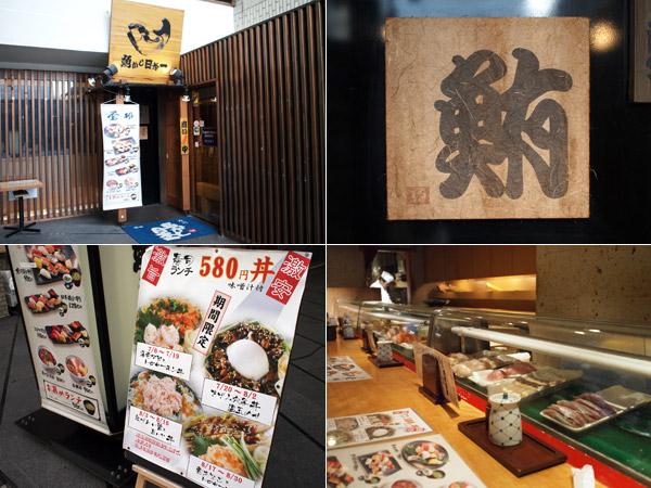 赤坂でランチを探すなら|そろそろひるめし@赤坂|魚がし日本一 赤坂店