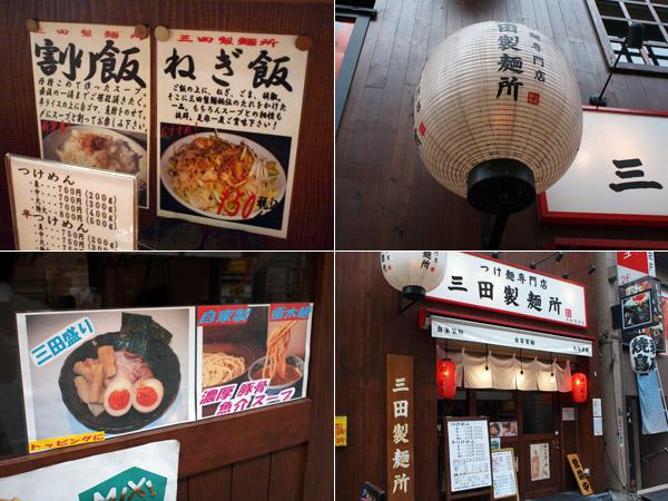 赤坂でランチを探すなら|そろそろひるめし@赤坂|三田製麺所