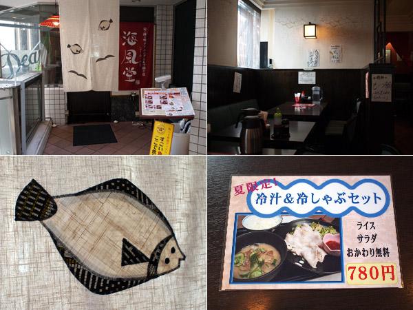 赤坂でランチを探すなら|そろそろひるめし@赤坂|海風堂(しーふーどう)