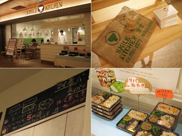 赤坂でランチを探すなら|そろそろひるめし@赤坂|げんまい食堂 SMILE KITCHEN