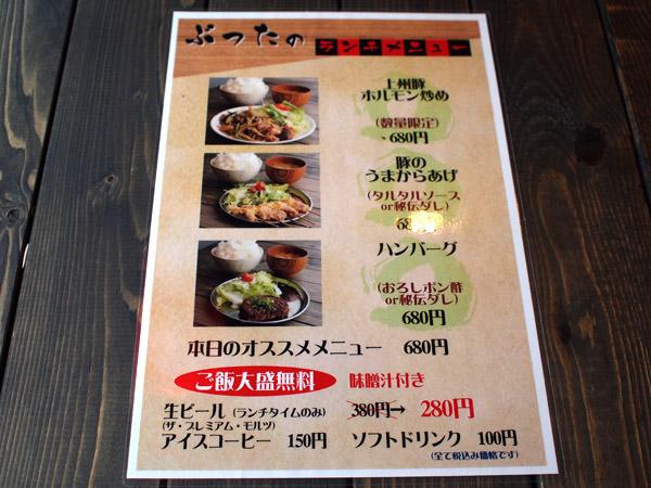 赤坂でランチを探すなら|そろそろひるめし@赤坂|ぶった