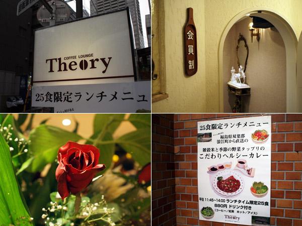 赤坂でランチを探すなら|そろそろひるめし@赤坂|Theory