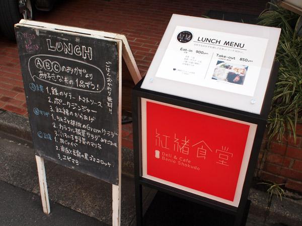 赤坂でランチを探すなら|そろそろひるめし@赤坂|紅緒食堂