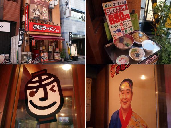 赤坂でランチを探すなら|そろそろひるめし@赤坂|赤坂ラーメン