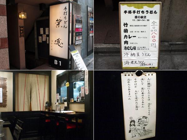 赤坂でランチを探すなら|そろそろひるめし@赤坂|葉隠 (はがくれ)