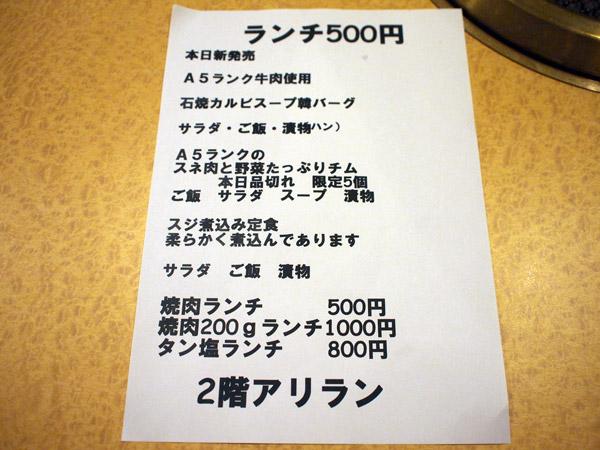 赤坂でランチを探すなら|そろそろひるめし@赤坂|アリラン