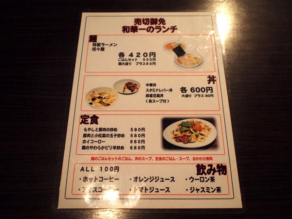 赤坂でランチを探すなら|そろそろひるめし@赤坂|火炎酒房 和華一