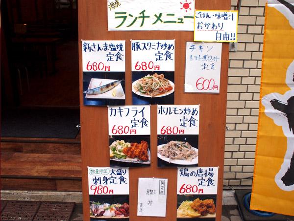 赤坂でランチを探すなら|そろそろひるめし@赤坂|海虎