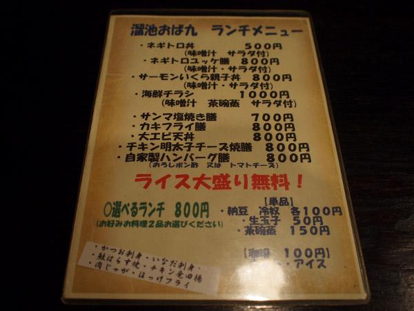 赤坂でランチを探すなら|そろそろひるめし@赤坂|おば九