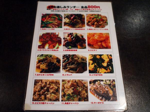 赤坂でランチを探すなら|そろそろひるめし@赤坂|湧の台所(ゆうのだいどころ)