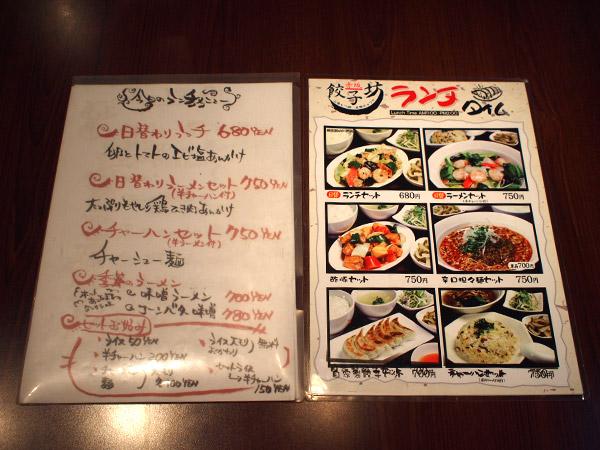 赤坂でランチを探すなら|そろそろひるめし@赤坂|赤坂餃子坊