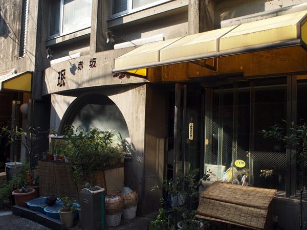 赤坂でランチを探すなら|そろそろひるめし@赤坂|眠眠(みんみん)