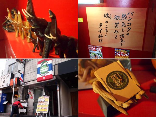 赤坂でランチを探すなら|そろそろひるめし@赤坂|Soul Food Bangkok(ソウルフード バンコク)