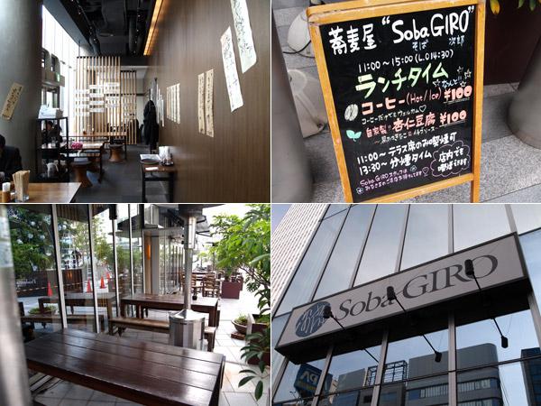 赤坂でランチを探すなら|そろそろひるめし@赤坂|soba GIRO