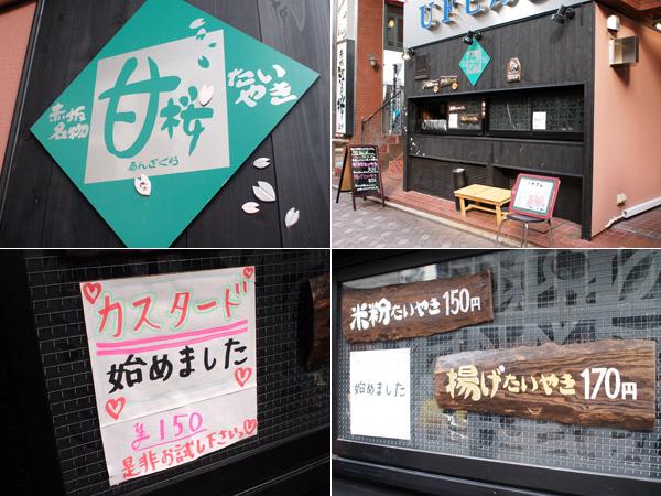 赤坂でランチを探すなら|そろそろひるめし@赤坂|甘桜(あんざくら)