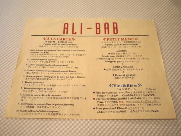 赤坂でランチを探すなら|そろそろひるめし@赤坂|Cantine ALI-BAB(カンティーヌ アリ・バブ)
