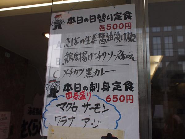 赤坂でランチを探すなら|そろそろひるめし@赤坂|さくら水産