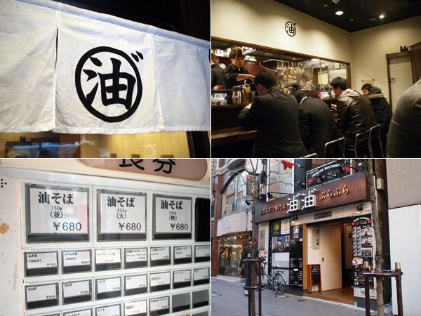 赤坂でランチを探すなら|そろそろひるめし@赤坂|ぶらぶら(油油)