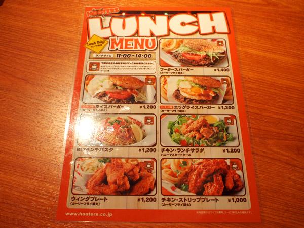 赤坂でランチを探すなら|そろそろひるめし@赤坂|HOOTERS(フーターズ)