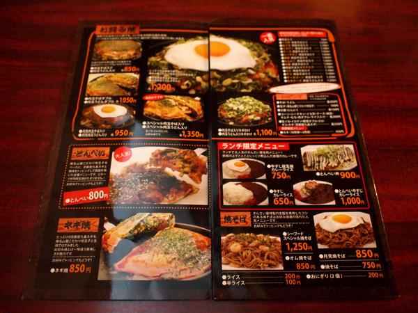 赤坂でランチを探すなら|そろそろひるめし@赤坂|きんさい屋