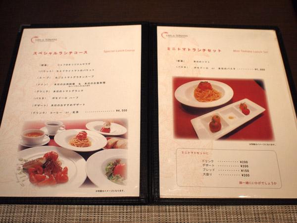 赤坂でランチを探すなら|そろそろひるめし@赤坂|Celeb de TOMATO(セレブ・デ・トマト)